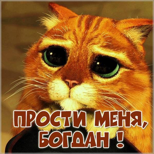 Открытка Богдан прости меня - скачать бесплатно на otkrytkivsem.ru
