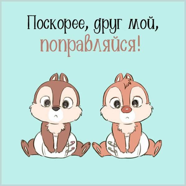 Открытка больному - скачать бесплатно на otkrytkivsem.ru