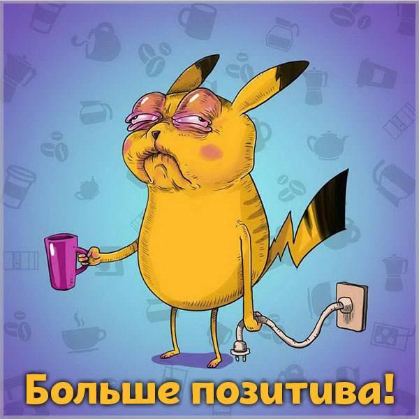 Открытка больше позитива - скачать бесплатно на otkrytkivsem.ru