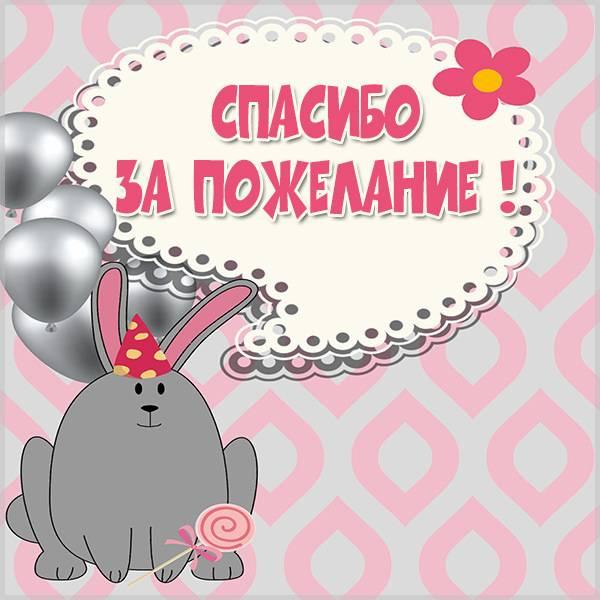 Открытка большое спасибо за пожелание - скачать бесплатно на otkrytkivsem.ru