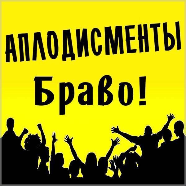Открытка браво аплодисменты - скачать бесплатно на otkrytkivsem.ru
