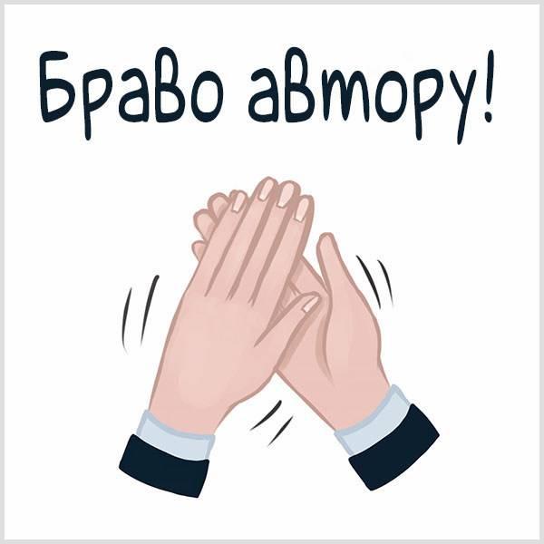 Открытка браво автору - скачать бесплатно на otkrytkivsem.ru