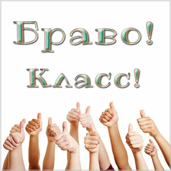 Открытка браво класс - скачать бесплатно на otkrytkivsem.ru