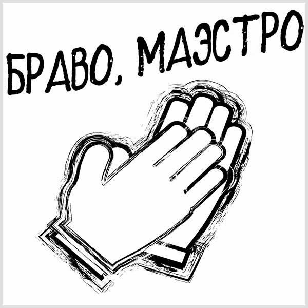 Открытка браво маэстро - скачать бесплатно на otkrytkivsem.ru