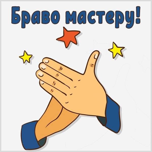 Открытка браво мастеру - скачать бесплатно на otkrytkivsem.ru