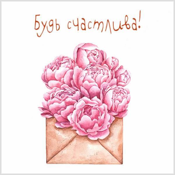 Открытка будь счастлива женщине - скачать бесплатно на otkrytkivsem.ru