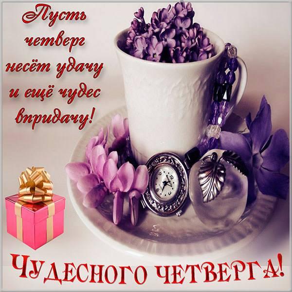 Открытка четверг чудесный день - скачать бесплатно на otkrytkivsem.ru