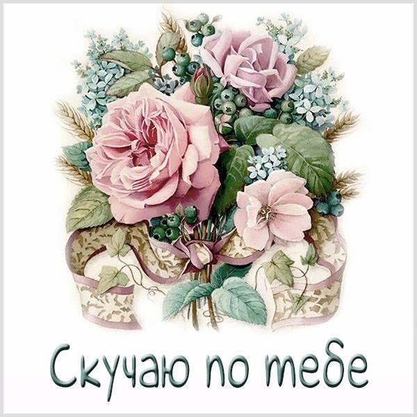 Открытка что я скучаю по тебе женщине - скачать бесплатно на otkrytkivsem.ru