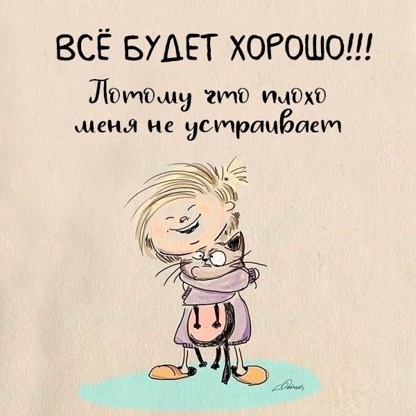 Открытка чтоб все было хорошо - скачать бесплатно на otkrytkivsem.ru