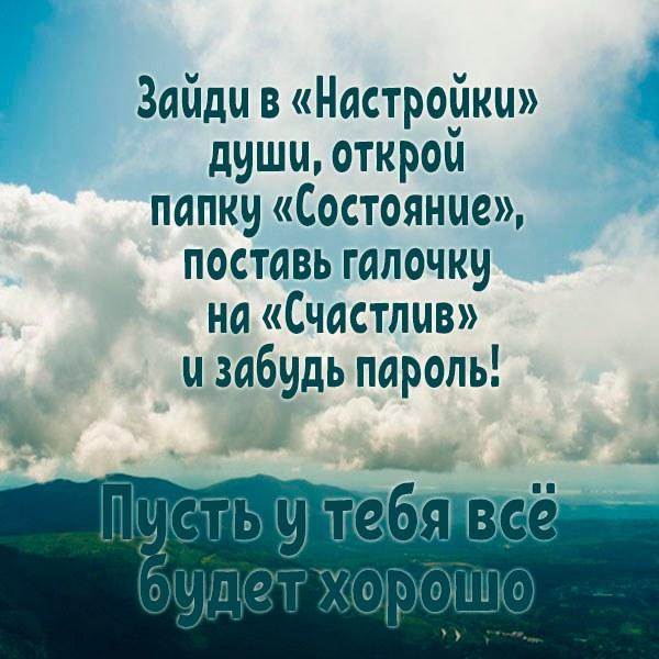 Открытка чтобы все было хорошо у тебя - скачать бесплатно на otkrytkivsem.ru