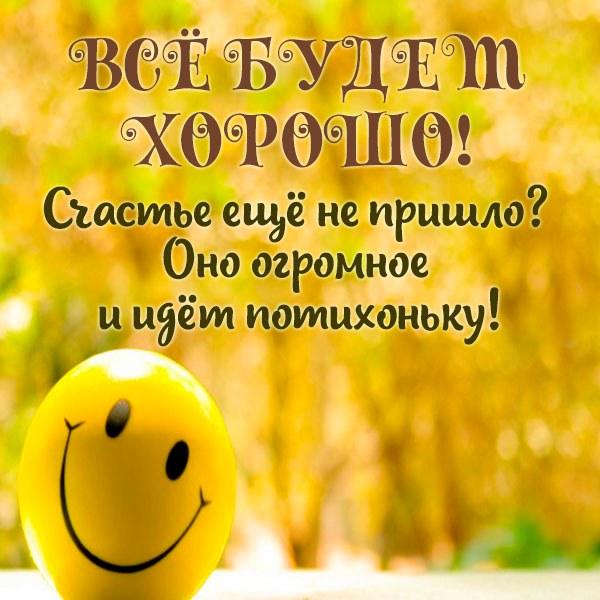 Открытка чтобы все было хорошо - скачать бесплатно на otkrytkivsem.ru
