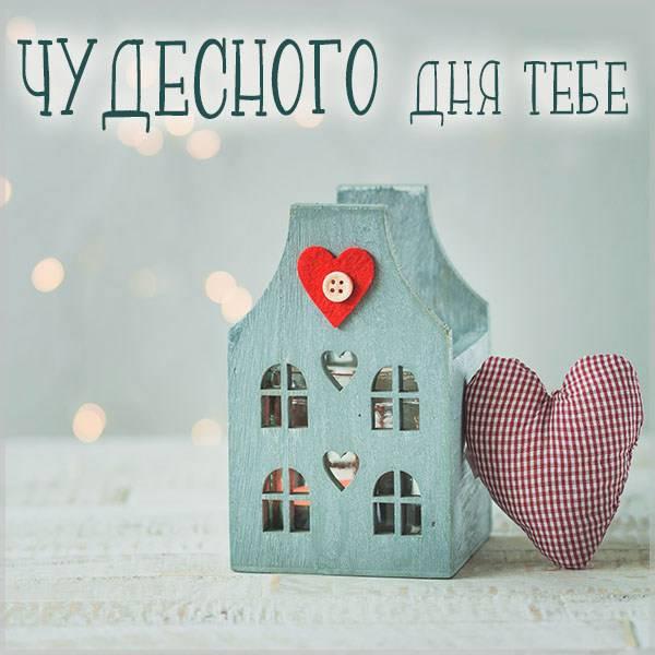 Открытка чудесного дня тебе - скачать бесплатно на otkrytkivsem.ru
