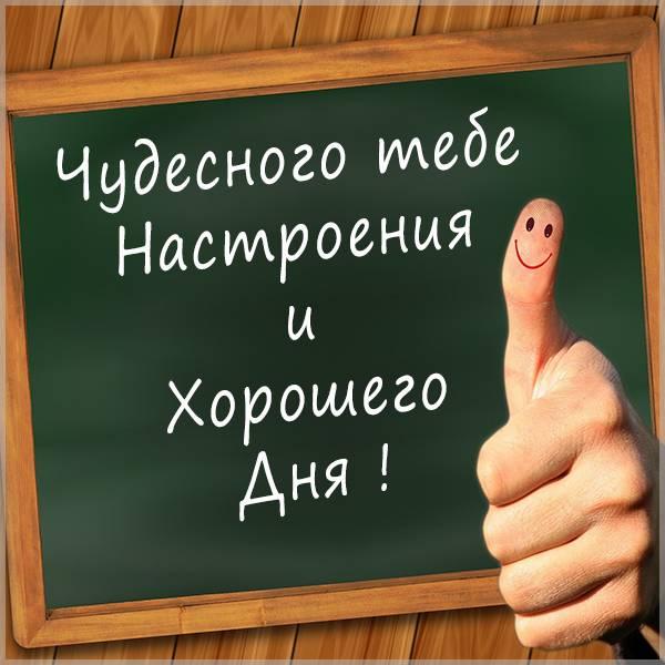Открытка чудесного настроения хорошего дня - скачать бесплатно на otkrytkivsem.ru