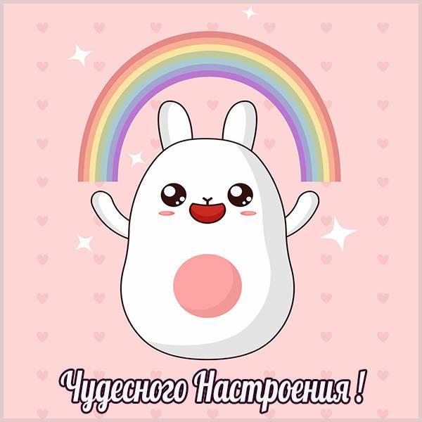 Открытка чудесного настроения - скачать бесплатно на otkrytkivsem.ru