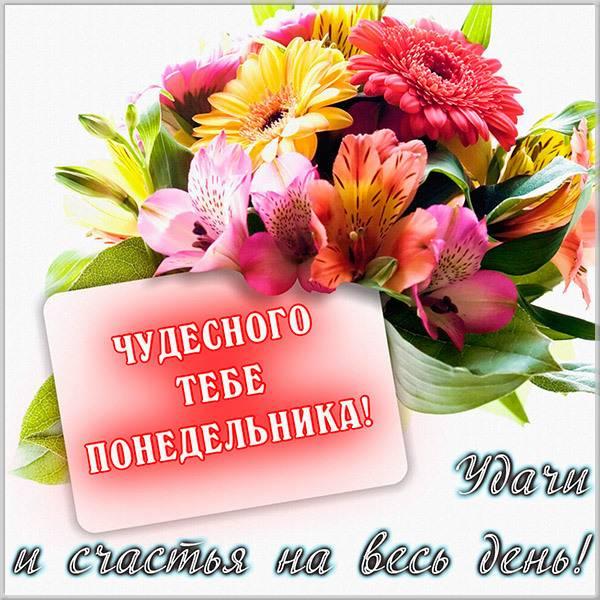 Открытка чудесного понедельника - скачать бесплатно на otkrytkivsem.ru