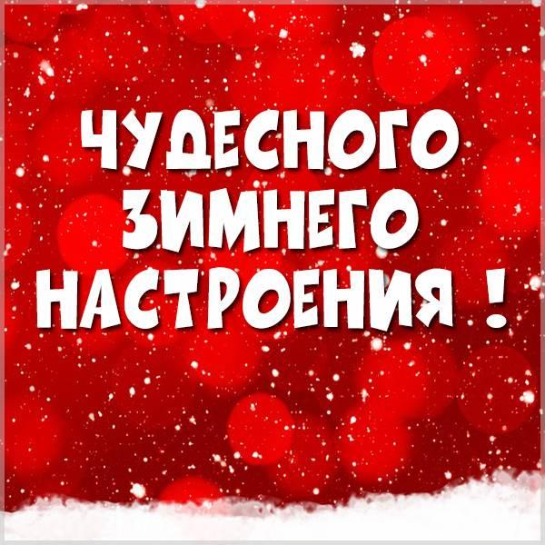 Открытка чудесного зимнего настроения - скачать бесплатно на otkrytkivsem.ru