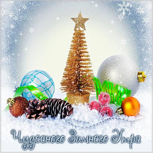 Открытка чудесного зимнего утра - скачать бесплатно на otkrytkivsem.ru