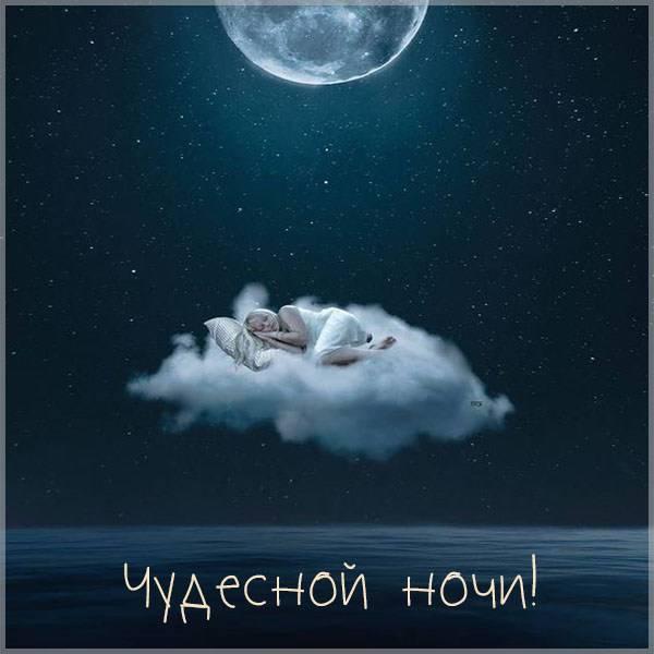 Открытка чудесной ночи - скачать бесплатно на otkrytkivsem.ru