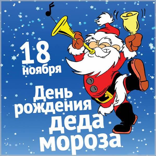 Открытка Деду Морозу на день рождения - скачать бесплатно на otkrytkivsem.ru