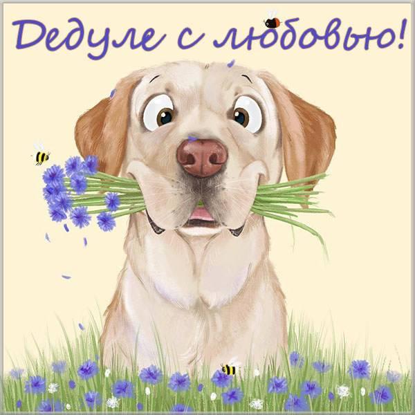 Открытка дедуле - скачать бесплатно на otkrytkivsem.ru