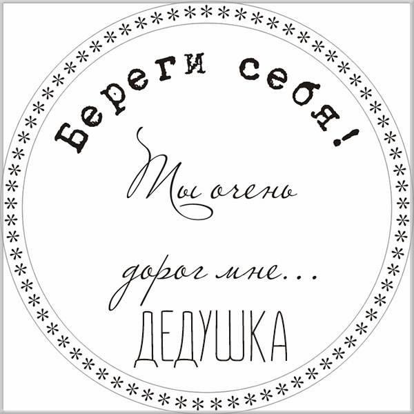 Открытка дедушке просто так - скачать бесплатно на otkrytkivsem.ru