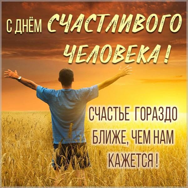Открытка день счастливого человека 18 июля - скачать бесплатно на otkrytkivsem.ru