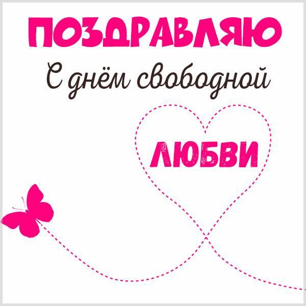 Открытка день свободной любви - скачать бесплатно на otkrytkivsem.ru