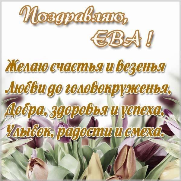 Открытка девочке Еве - скачать бесплатно на otkrytkivsem.ru