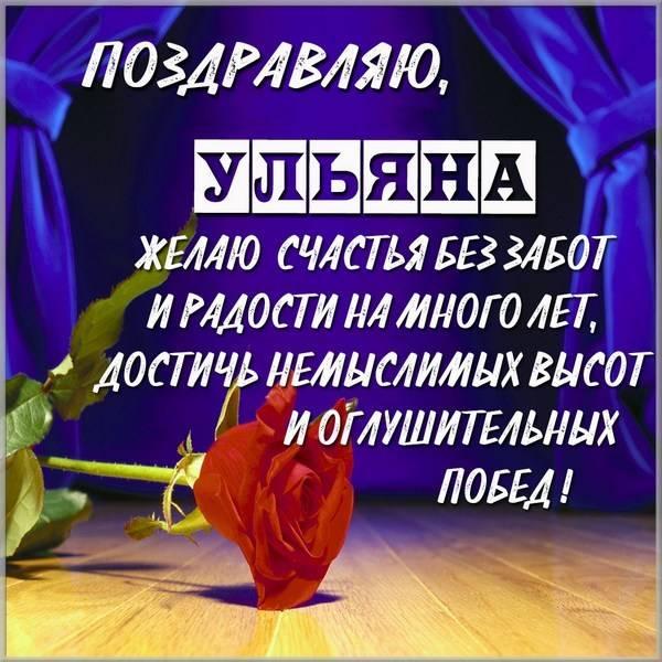 Открытка девочке Ульяне - скачать бесплатно на otkrytkivsem.ru