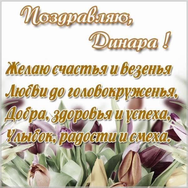 Открытка Динаре - скачать бесплатно на otkrytkivsem.ru