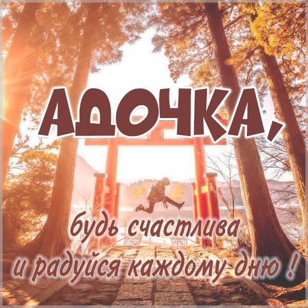 Открытка для Ады - скачать бесплатно на otkrytkivsem.ru