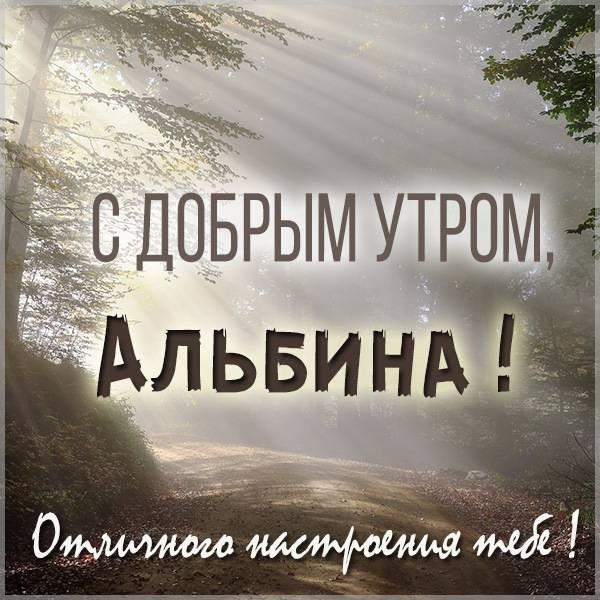 Открытка для Альбины с добрым утром - скачать бесплатно на otkrytkivsem.ru