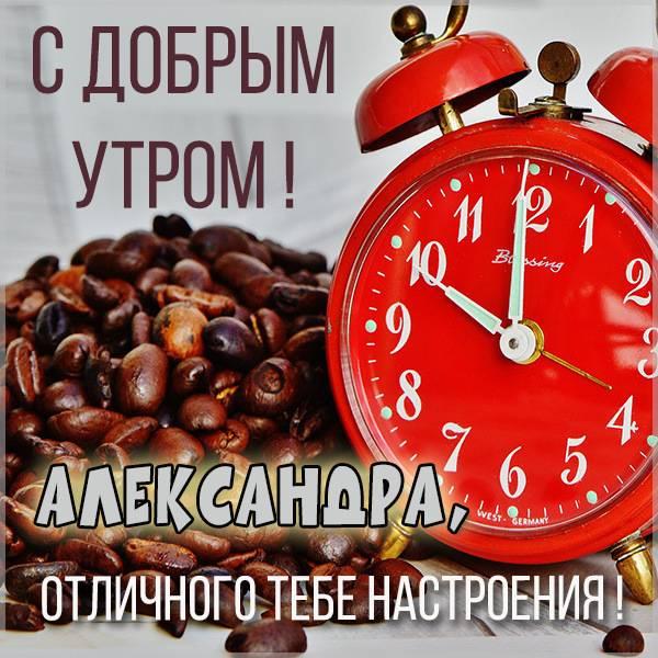 Открытка для Александры с добрым утром - скачать бесплатно на otkrytkivsem.ru
