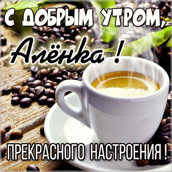 Открытка для Аленки с добрым утром - скачать бесплатно на otkrytkivsem.ru