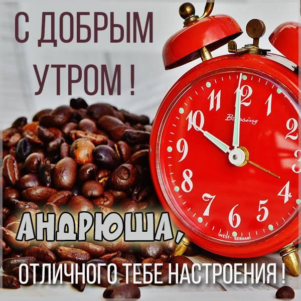 Открытка для Андрюши с добрым утром - скачать бесплатно на otkrytkivsem.ru