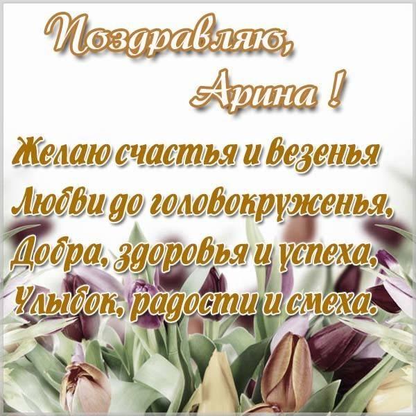 Открытка для Арины - скачать бесплатно на otkrytkivsem.ru