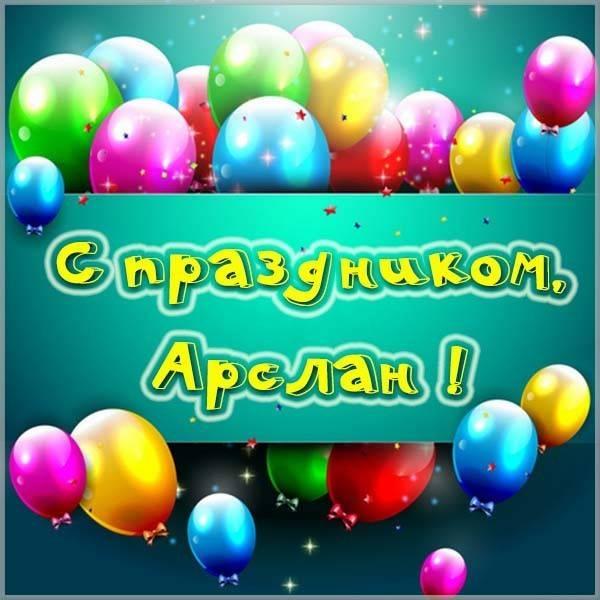 Открытка для Арслана - скачать бесплатно на otkrytkivsem.ru