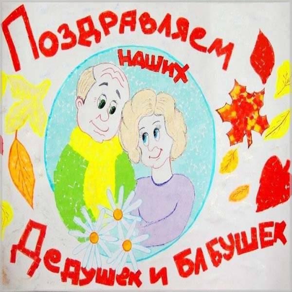 Открытка для бабушек и дедушек - скачать бесплатно на otkrytkivsem.ru