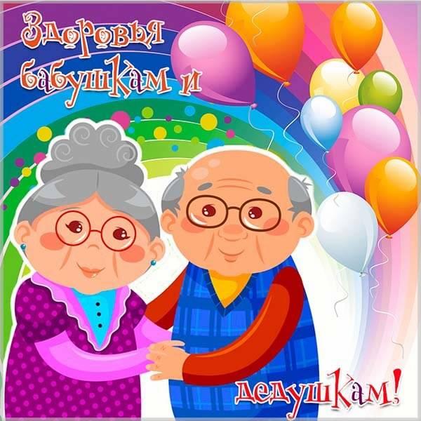 Открытка для бабушки и дедушки - скачать бесплатно на otkrytkivsem.ru