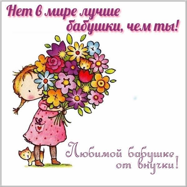 Открытка для бабушки от внучки - скачать бесплатно на otkrytkivsem.ru