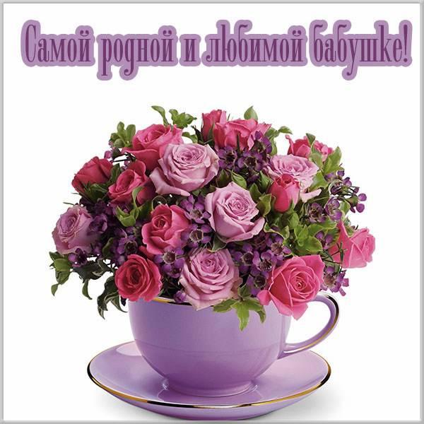 Открытка для бабушки с цветами - скачать бесплатно на otkrytkivsem.ru