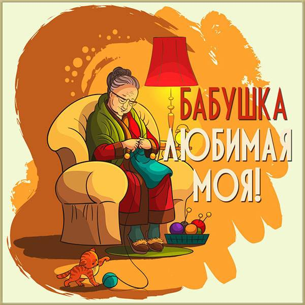 Открытка для бабушки - скачать бесплатно на otkrytkivsem.ru
