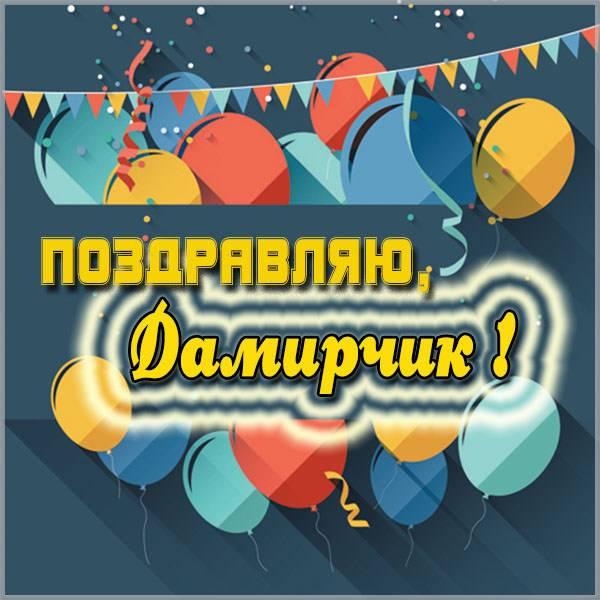 Открытка для Дамирчика - скачать бесплатно на otkrytkivsem.ru