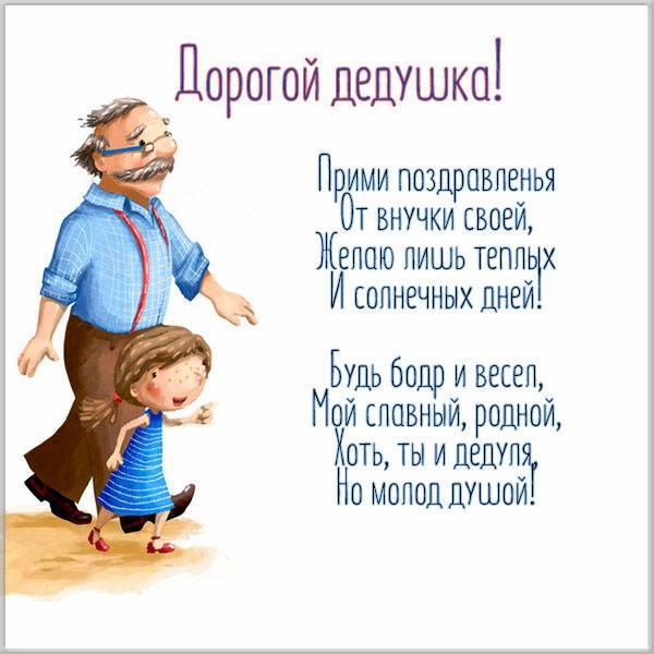 Открытка для деда от внучки - скачать бесплатно на otkrytkivsem.ru