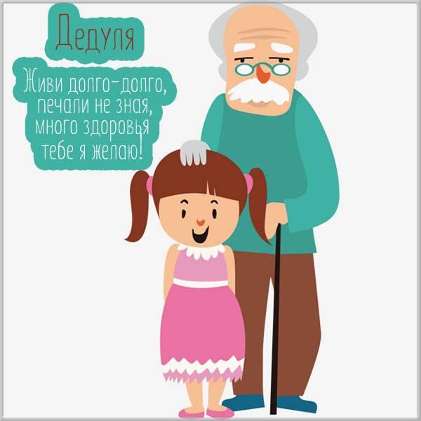 Открытка для дедушки от внучки - скачать бесплатно на otkrytkivsem.ru