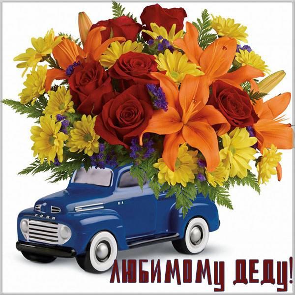 Открытка для дедушки с цветами - скачать бесплатно на otkrytkivsem.ru