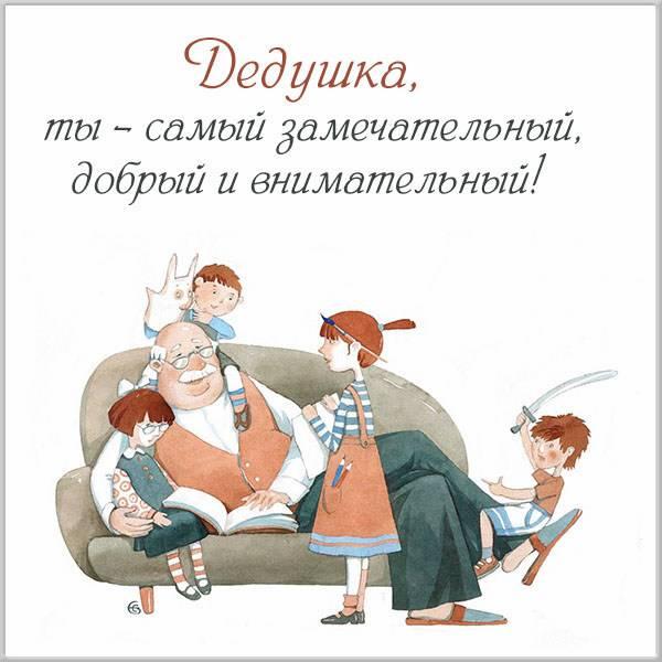 Открытка для дедушки - скачать бесплатно на otkrytkivsem.ru