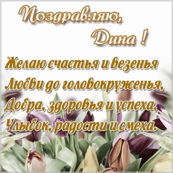 Открытка для Дины - скачать бесплатно на otkrytkivsem.ru