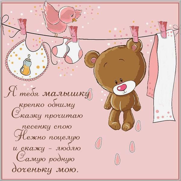 Открытка для дочки от мамы со стихами - скачать бесплатно на otkrytkivsem.ru