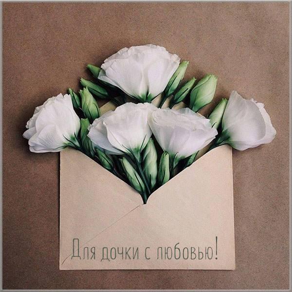 Открытка для дочки с любовью - скачать бесплатно на otkrytkivsem.ru